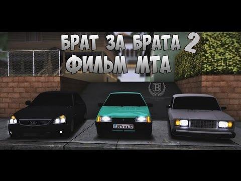 Фильм [МТА] Брат За Брата 2 !