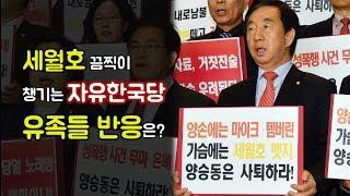 세월호 끔찍이 챙기는 자유한국당…유족들 반응은?