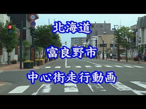 富良野市中心街走行動画 北海道の旅