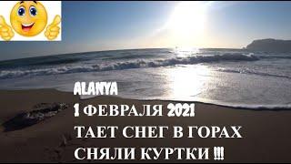 ALANYA Первый день Февраля Погода и море Алания Турция 2021