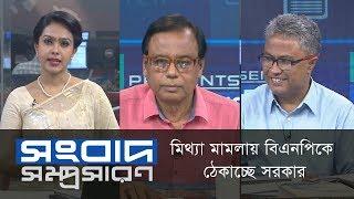 মিথ্যা মামলায় বিএনপিকে ঠেকাচ্ছে সরকার || Songbad Somprosaron || DBC NEWS 19/09/18