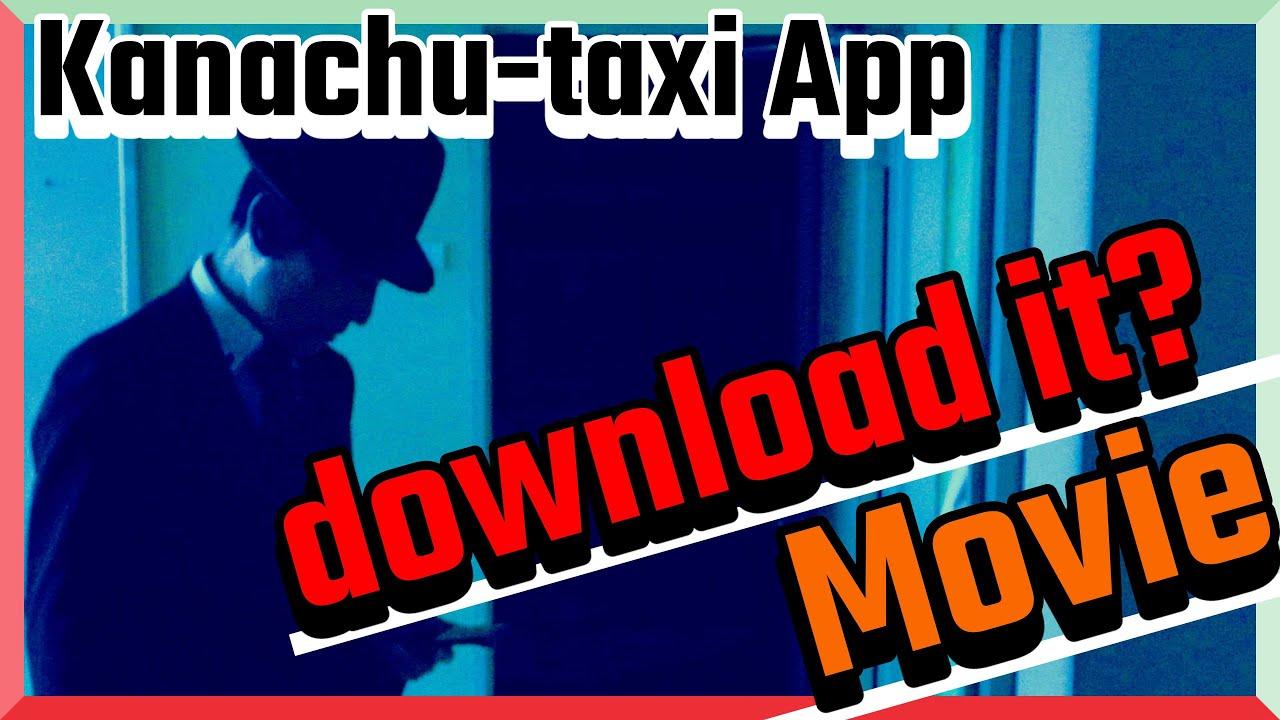 神奈中タクシーアプリ登場、動画公開について