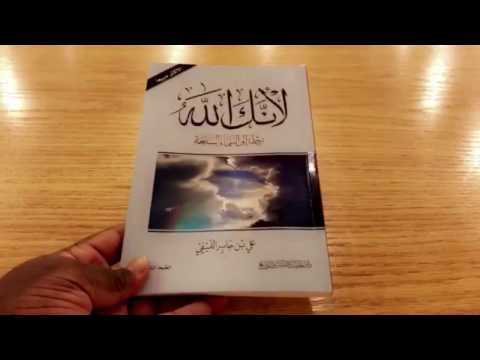 كتاب القوقعة سجن تدمر pdf