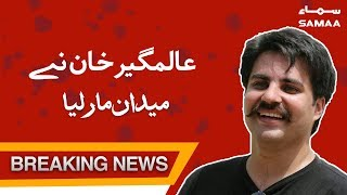 Breaking News | NA-243 - Alamgir Khan Ne Maidan Maar Liya | SAMAA TV - 15 October, 2018