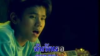 รักครั้งแรก - บางแก้ว (Official MV Karaoke)