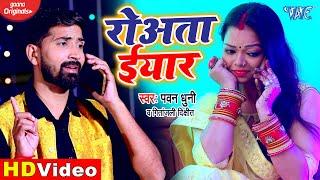 #2021_Video_Song - #Pawan Dhuni, Gitanjali Dixit | Rowata Iyaar | रोअता ईयार | Bhojpuri Song 2021