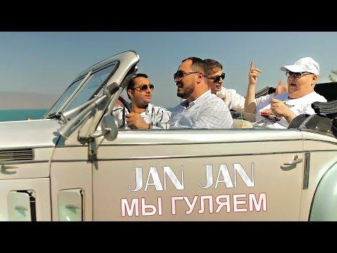 Boka Romani & Aram Papikyan - Jan Jan (2019)