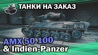 AMX 50 100 & Indien-Panzer ★ Танки на заказ ★ World of Tanks