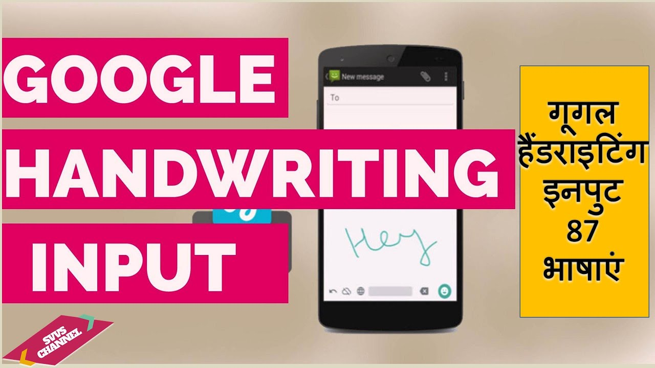 google handwriting input keyboard review app demo hindi tutorial youtube. Black Bedroom Furniture Sets. Home Design Ideas