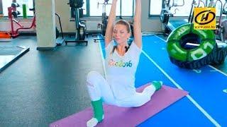 Тренировка с Мелитиной Станютой  правильная растяжка