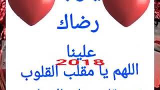 فيديو تهنئه بمناسبه عيد راس السنه  الجديده2018