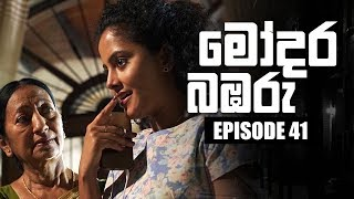Modara Bambaru | මෝදර බඹරු | Episode 41 | 17 - 04 - 2019 | Siyatha TV Thumbnail