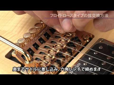 HOW TO 「フロイドローズタイプの弦交換」