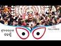 Balabhadra Pahandi LIVE: Full Video | Puri Jagannath Rath Yatra 2018 - Lord Jagannath Car Festival