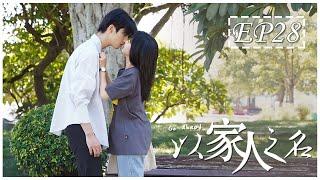 [ENG SUB] 以家人之名 第28集 | Go Ahead EP28 (谭松韵、宋威龙、张新成主演)