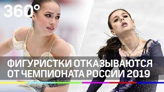 Фигуристы массово отказываются от чемпионата России по фигурному катанию