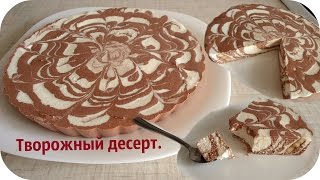 Творожный десерт нежный и вкусный. Десерт из творога.(Как приготовить вкусный десерт из творога. Захотелось Вам вкусняшку, это просто, нет проблем. Творог, сахар..., 2016-05-13T04:13:26.000Z)