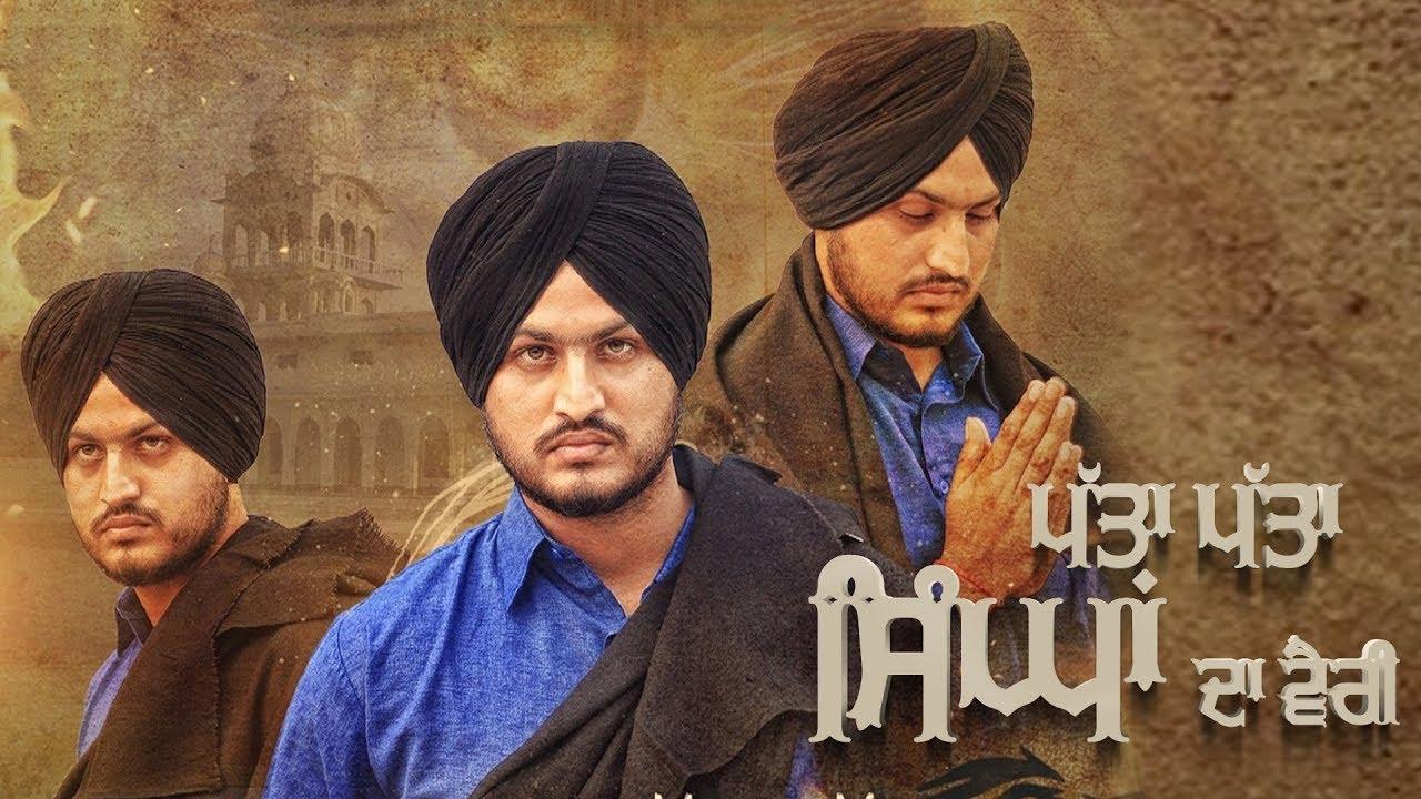 Patta Patta Singhan Da Vairi (Full Song) | Gurnam Bhullar | New Punjabi Songs 2019 | Jass Records