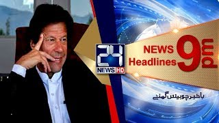 News Headlines | 9 :00 PM | 19 June 2018 | 24 News HD
