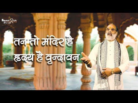 tan-to-madir-hai-hirday-hai-vrindavan-bhajan-|-तन-तो-मंदिर-है-ह्रदय-है-वृन्दावन-|-new-bhajan-2019