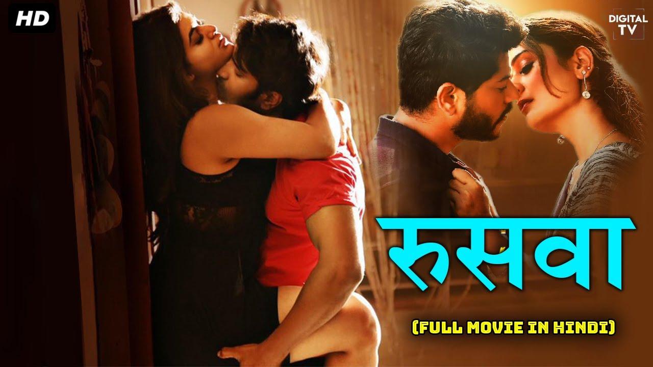 """सुपर हिट ब्लॉकबस्टर हिंदी डब्ड एक्शन रोमांटिक मूवी """"रुसवा""""   साउथ मूवी   हिंदी डब्ड फिल्म"""
