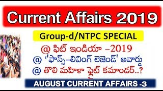 August current affairs in telugu 2019 part-3||RRB Group-d/NTPC Special||weekly current affairs 2019