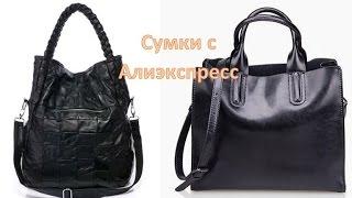 видео Купить кожаную женскую сумку на алиэкспресс
