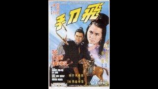 【邵氏武俠片】《 飛刀手》1969年 羅烈 鄭佩佩 領銜主演 張徹 導演