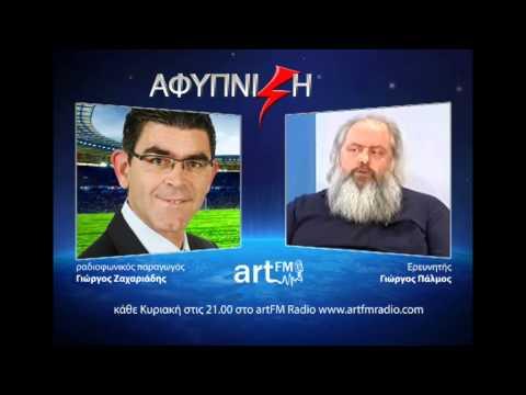 Georgios Palmos Radiofoniki Ekpompi Afipnisi 13.01.2013 artFM Web Radio 01
