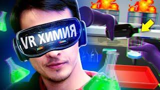 VR Химия / Краш-тест VR-лаборатории