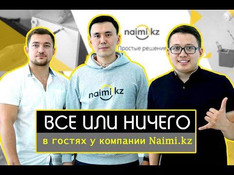 Naimi.kz. Создание мобильного приложения. Инвестиции в стартап.