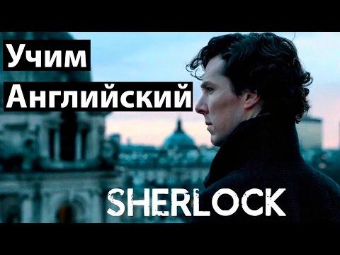 Шерлок холмс сериал на английском