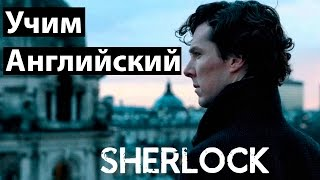 АНГЛИЙСКИЙ ПО СЕРИАЛАМ - Sherlock / ШЕРЛОК / Школа Джобса