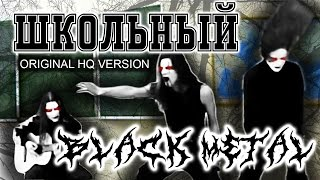 �������� ���� САТАНА В ШКОЛЕ | SCHOOL BLACK METAL BAND ORIGINAL HQ VERSION ������