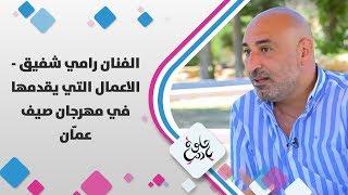 الفنان رامي شفيق - الاعمال التي يقدمها في مهرجان صيف عمّان