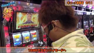 真・スロ番 〜秋の陣〜 vol.6