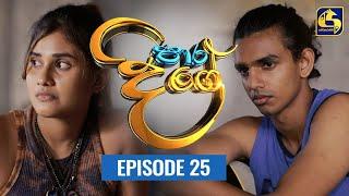 Paara Dige Episode 25 || පාර දිගේ  ||  22nd JUNE 2021 Thumbnail