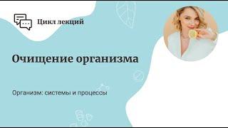 Очищение организма. Марина Мальцева ( Степанова )(Очищение организма. Самостоятельно, в домашних условиях. Марина Мальцева ( Степанова ) Зарегистрироваться..., 2013-03-10T09:57:23.000Z)