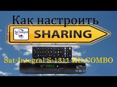 Как настроить Sharing на тюнере Sat Integral S 1311 HD COMBO