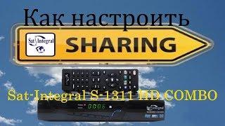 Як налаштувати sharing тюнера Sat Integral S 1311 HD COMBO