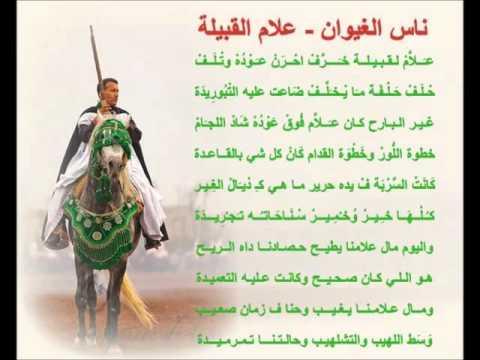 NASS EL GHIWANE - ALAM L'EQBILA ناس الغيوان - علام القبيلة