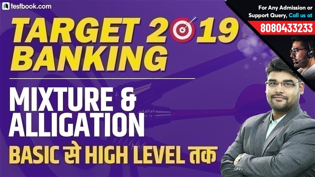 Target 2019 Banking | Questions on Mixture & Alligation for SBI PO 2019 |  Math Class by Utkarsh Sir