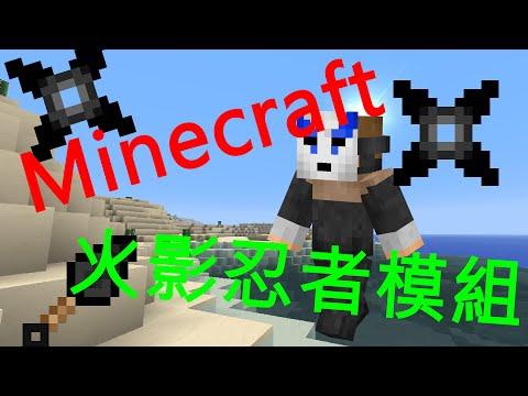 minecraft火影忍者模組 忍者 minecraft - 愛淘生活