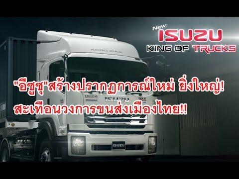 """อีซูซุสร้างปรากฏการณ์ยิ่งใหญ่! เปิดตัวสุดยอด ใหม่! เจ้าแห่งรถบรรทุก """"Isuzu King of Trucks""""  6 รุ่น"""
