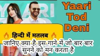 Yaari tod deni lyrics meaning in Hindi - surjit bhullar - sudesh kumari
