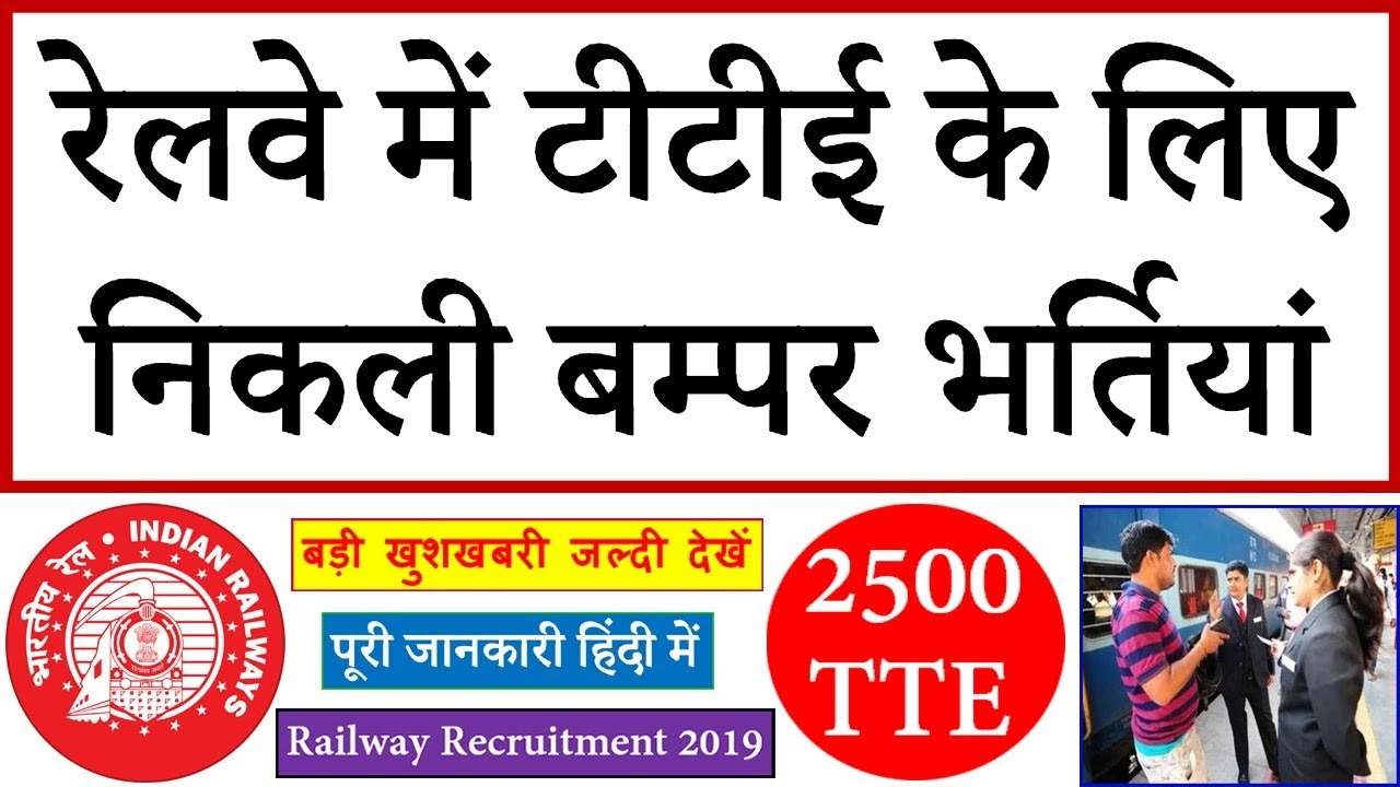 Railway TTE Recruitment 2019 - RRB 2500 Train Ticket Examiner Jobs 2019  Notification Apply Online