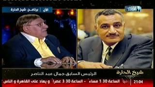 شيخ الحارة | شاهد تعليق مفيد فوزى على كل  مبارك وعبدالناصر ومرسى!