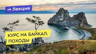Курс на Байкал. Походы