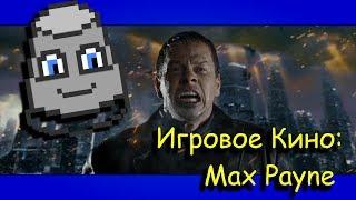 Игровое Кино №1 - Max Payne