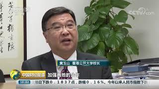 [中国财经报道]各界热议深圳建设先行示范区  CCTV财经